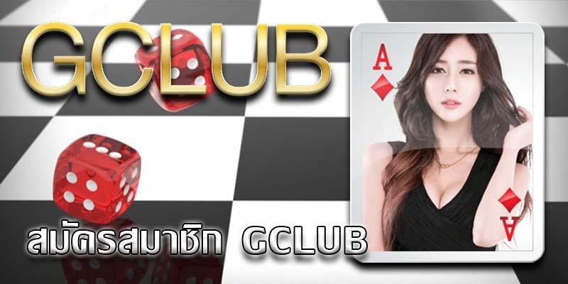gclub สมัครสมาชิก