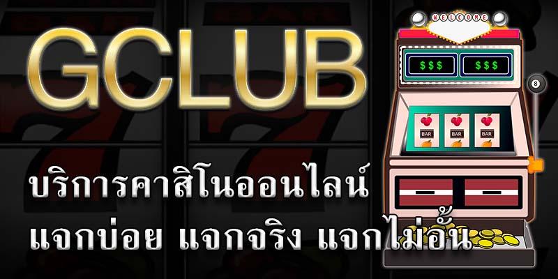 gclub สล็อตฟรี
