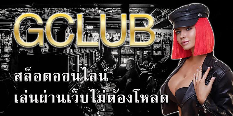 gclub slot เล่นผ่านเว็บ