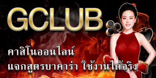 gclub สูตรบาคาร่า