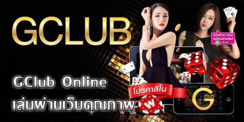 gclub online ผ่านเว็บ