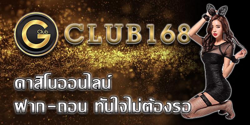 gclub อันดับ 1